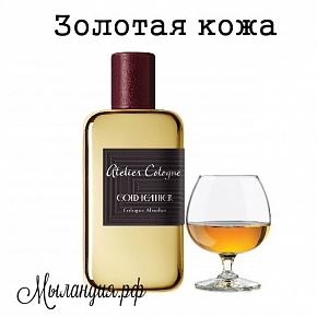 Отдушка по мотивам Atelier Cologne - Gold Leather (u) (Франция)
